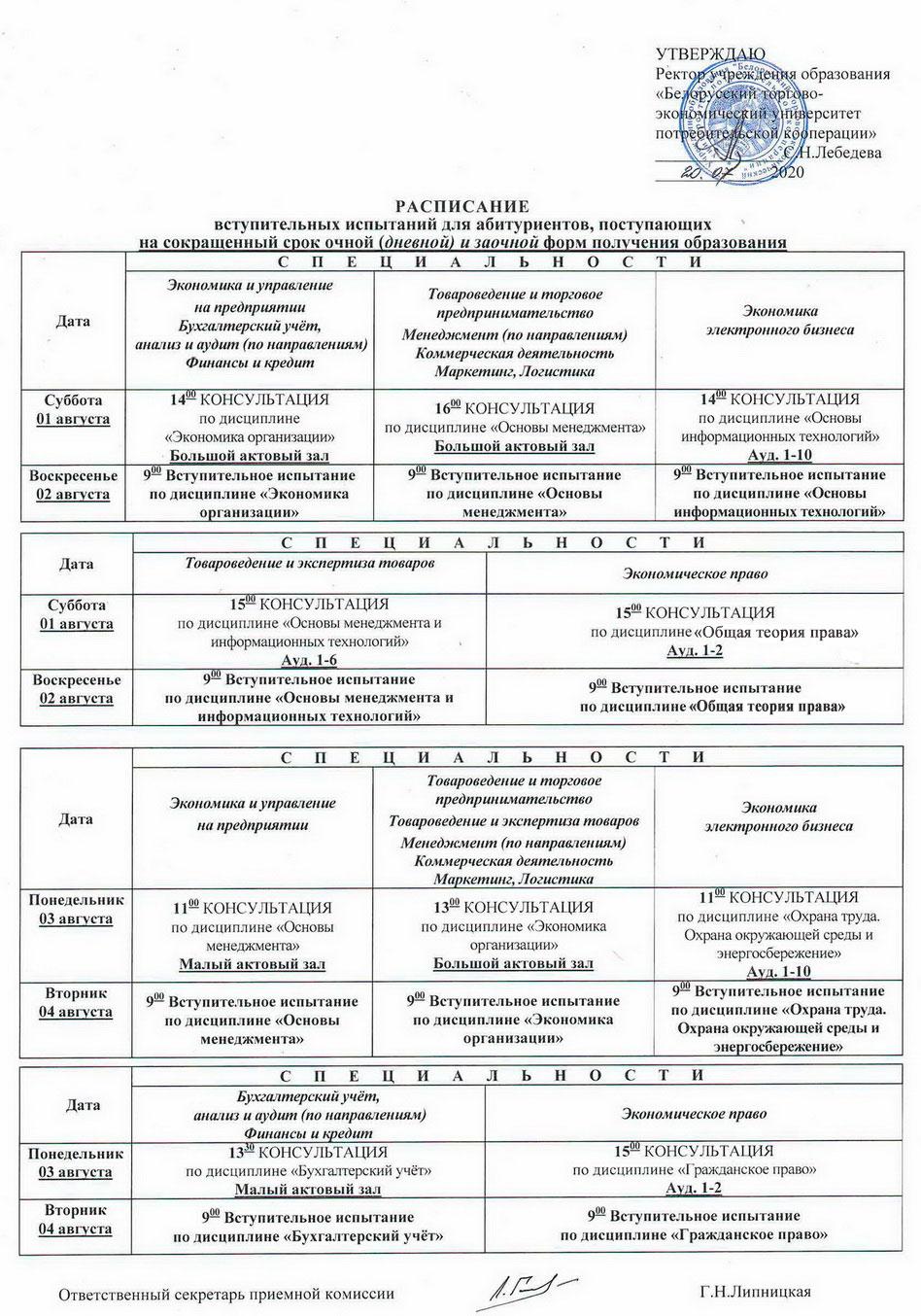 Расписание вступительных испытаний 1 ступень